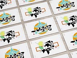 枕草子1—五月字体设计—手书定制