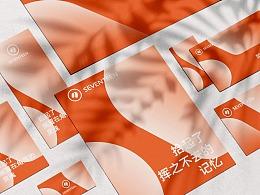 SEVENTEEN 品牌视觉形象设计