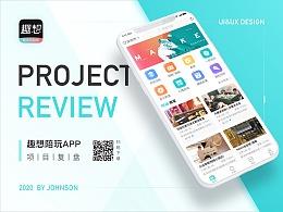 趣想陪玩app/UI视觉设计