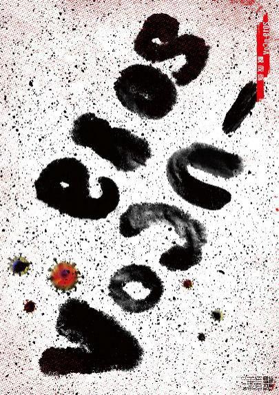 """团结就是力量——2020抗击""""新型冠状病毒""""国际公益海报设计邀请展纪实合集一插图(91)"""
