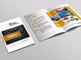 企业宣传册,企业画册样册
