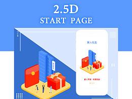 嘀哒理财APP(2.5D启动页面)