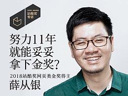 薛从银:努力11年 就能妥妥拿下金奖?
