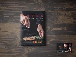 美食类画册封面设计