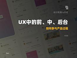 UX设计中的前台、中台、 后台