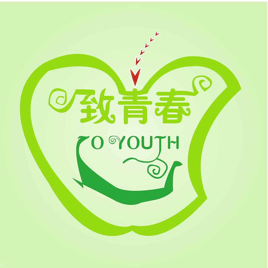 致简介logo|标志|青春|LOVE雪妖-原创设计作品建筑设计经历平面图片