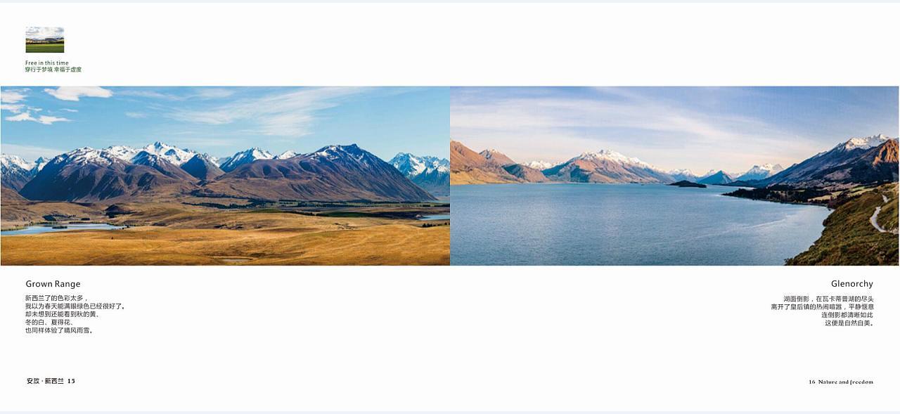 新西兰游记画册