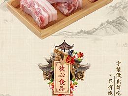 详情设计-老北京炸酱