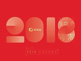 君瑞城2018台历