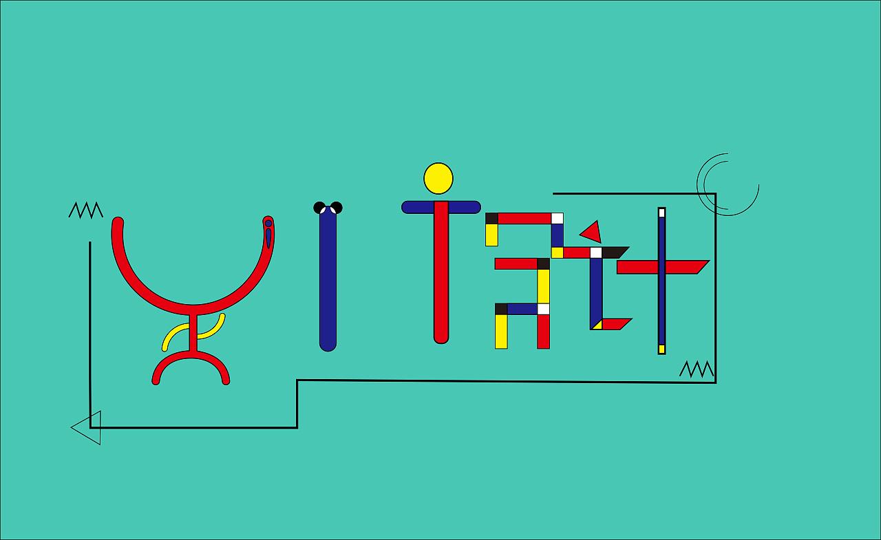 UI设计大小设计ios字体字体设计图片