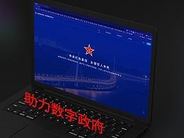 某政务平台(退役军人)WEB站