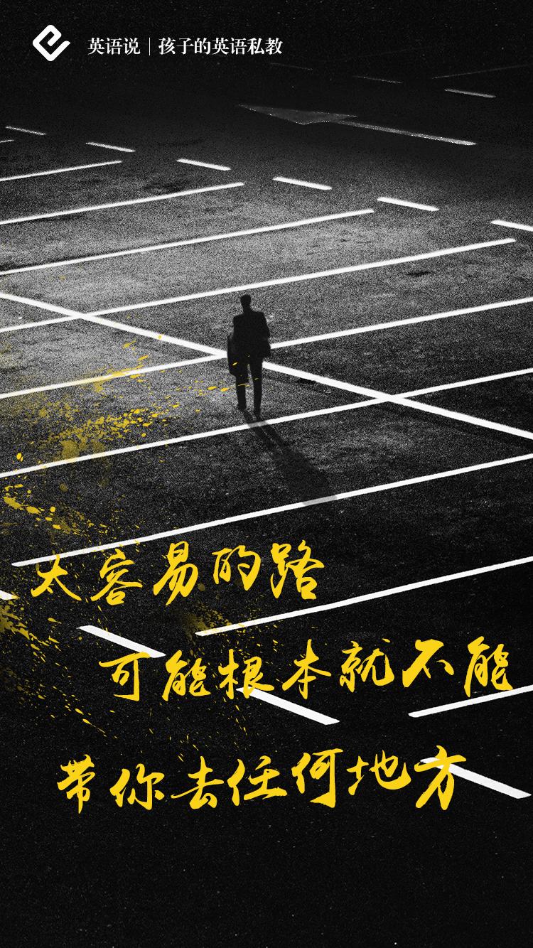 勵志海報|平面|品牌|wsunmoon - 原創作品 - 站酷 (zcool)圖片