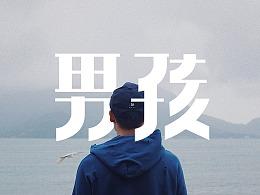 Typography 2018   用文字表达自我