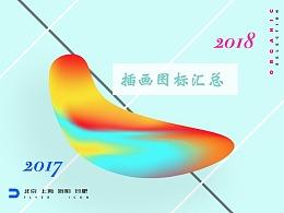 2017插画图标汇总