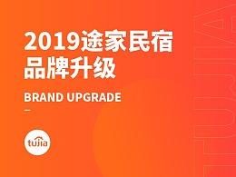 2019年途家民宿品牌升级