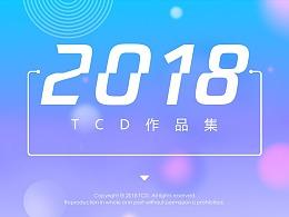 TCD-2018年度作品集