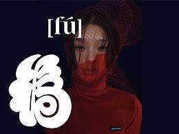 恒莱服饰&中国匠造-标志图形设计