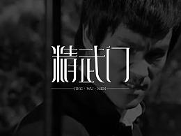 【陌小成】精武门字体设计丨logo设计丨字体logo