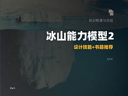 冰山能力模型2——设计技能与书籍