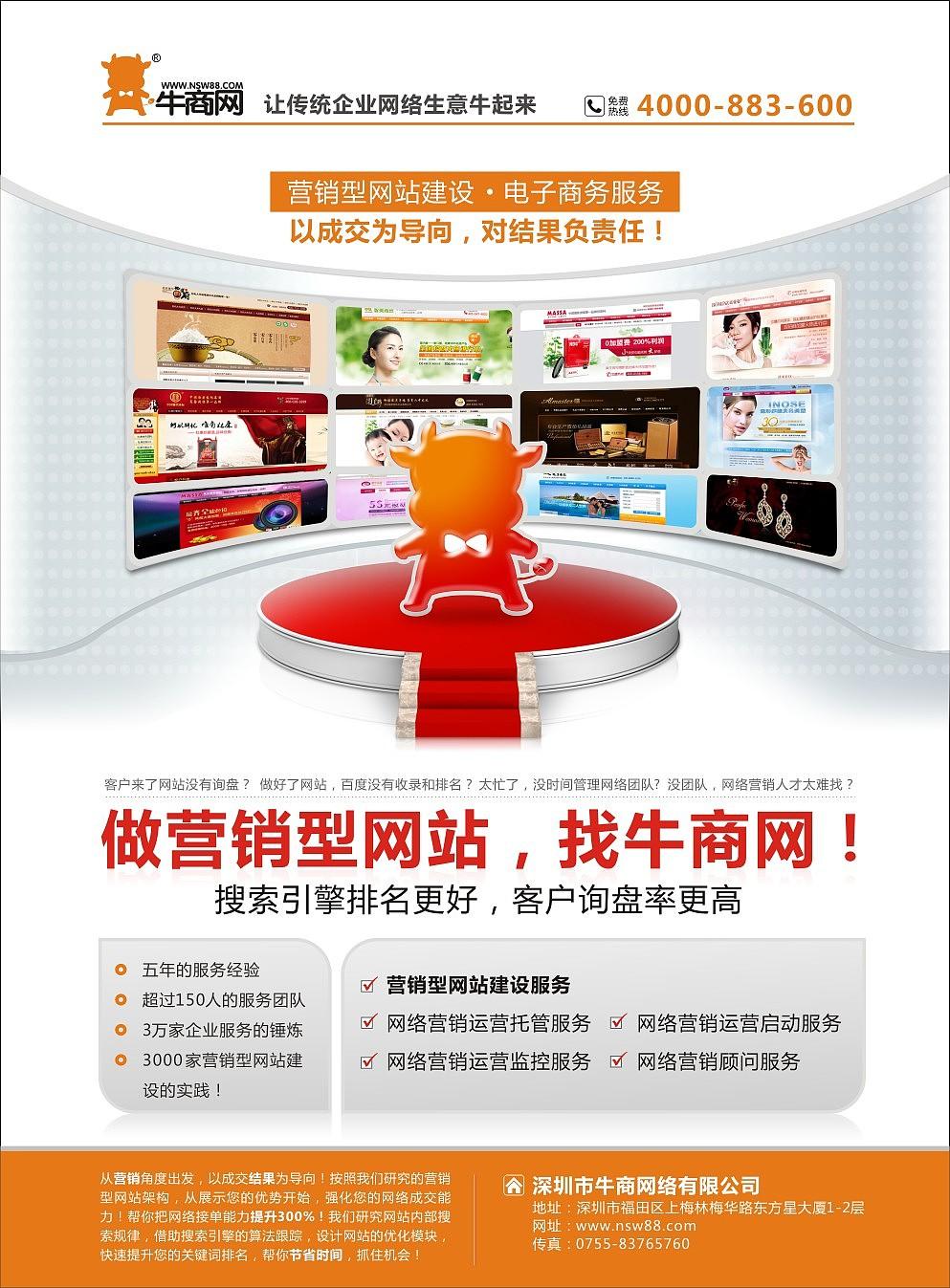 牛商网 杂志广告页 宣传单 网站建设