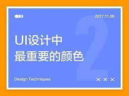 【设计技巧】UI设计中最重要的颜色