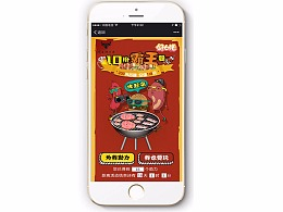 牛魔王烤肉(H5)