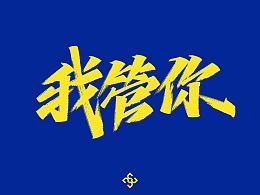 手写集-华晨宇歌曲(二)