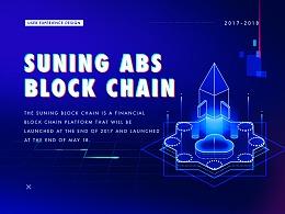 苏宁区块链 ABS云平台