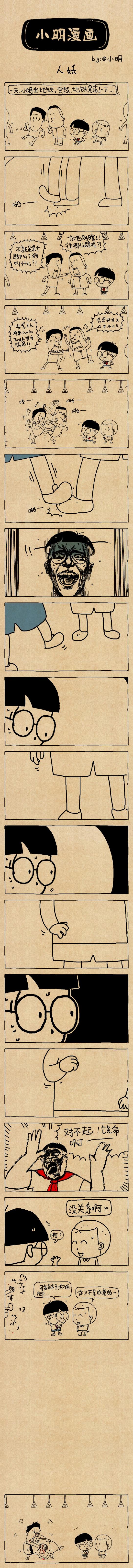 查看《小明漫画——美德是面照妖镜》原图,原图尺寸:544x6414