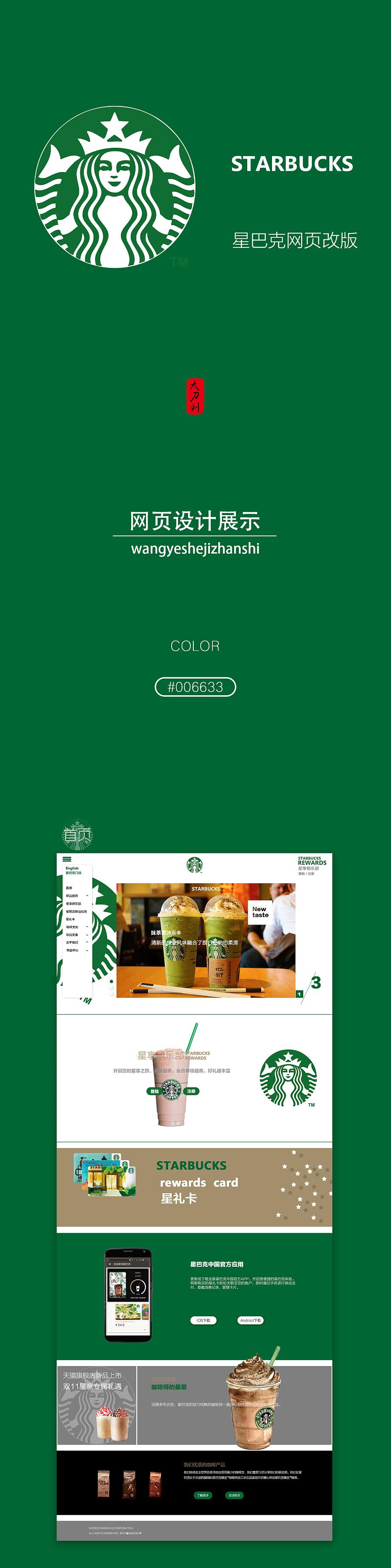 星巴克|企业官网|网页|刘年海图片