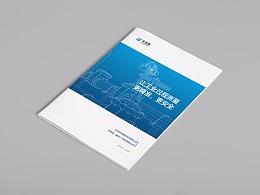 工业设备企业宣传画册设计