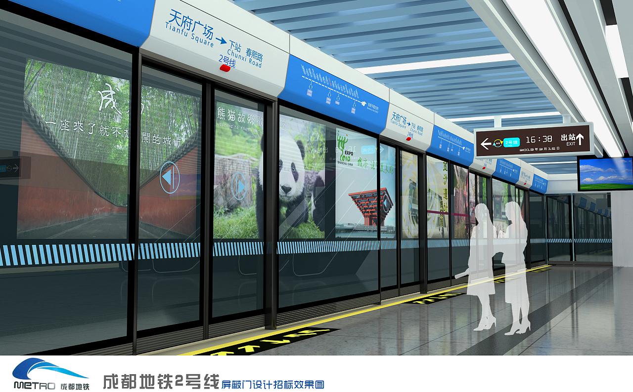 地铁 效果图