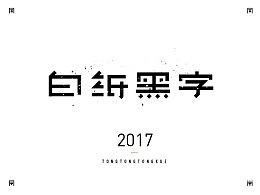 2017字设练习_小结