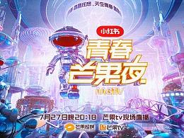 [Nothing]芒果TV2019青春芒果节视觉包装