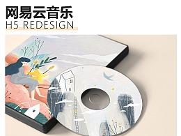 网易云音乐风格H5 Redesign
