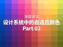深度译文:设计系统中的自适应颜色(Part 02)
