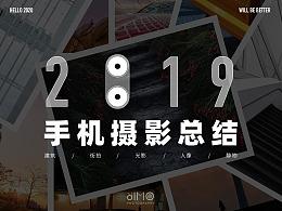 2019   手机摄影合集