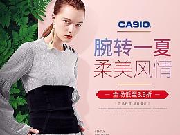 卡西欧手表唯品会专题时尚简约大牌风