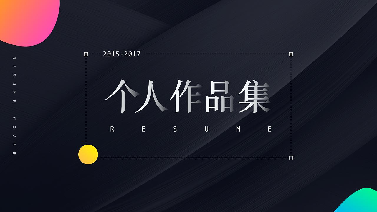 2017个人作品集|app界面|ui|gd11 - 原创设计作品图片