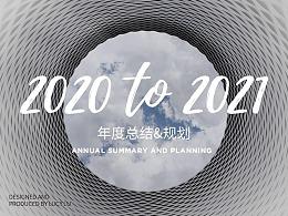 2020-来自一名视觉主管的年终总结