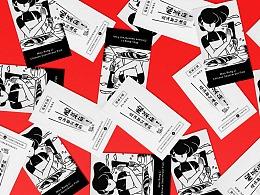 蓉丽小姐老坛酸菜鱼品牌形象插画