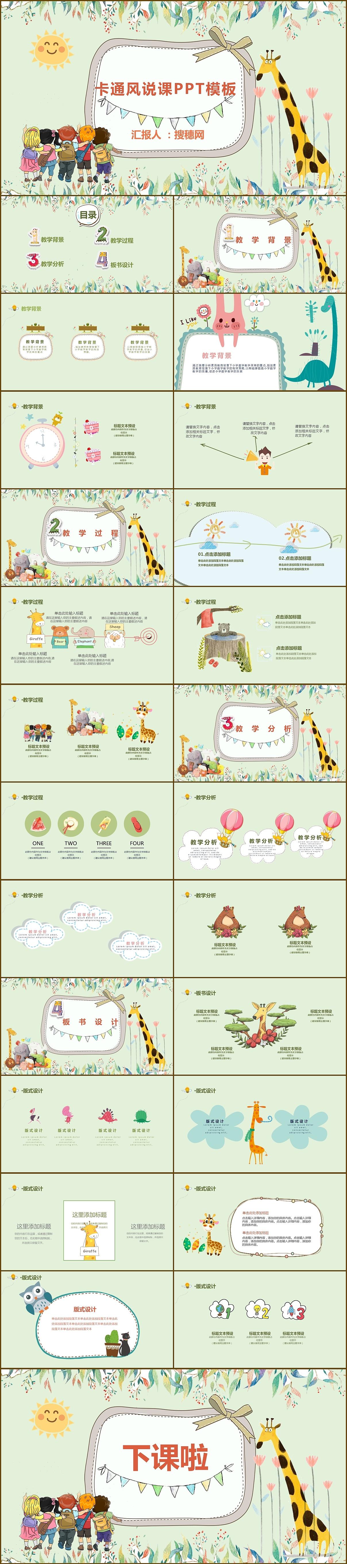 创意公开课件主题卡通信息化教育教学手绘儿童ppt根基教师教学片模板图片