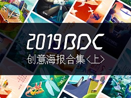 2019年创意海报合集(上)