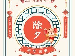 春节海报组图