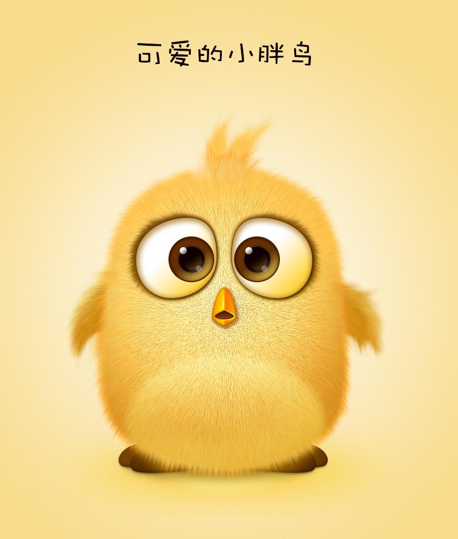 可爱的小胖鸟