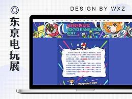 2017 TGS (东京电玩展)专题页面+banner设计