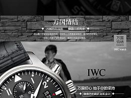 IWC 万国 专题页