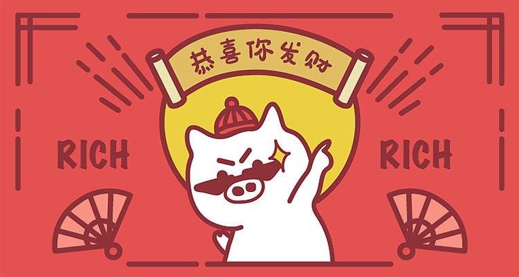 微信红包v红包【社猪新年表情篇】lovelive善包子表情图片
