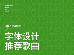 字体设计丨字体设计推荐歌曲 by信葉