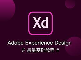 Adobe XD 基础教程+操作演示